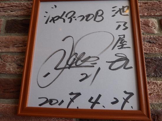巨人軍選手のサイン