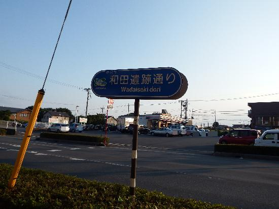 和田遺跡通り