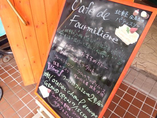カフェ・ド・フルミエール(Cafe de Fourmiliere)