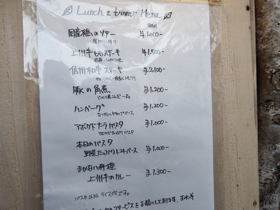 ハコニア食堂 ランチメニュー