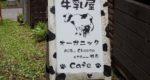 北軽井沢の美味しいカフェ探し 牛乳屋さんでソフトクリーム
