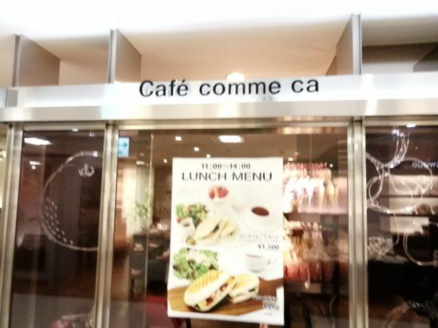 カフェ コムサ