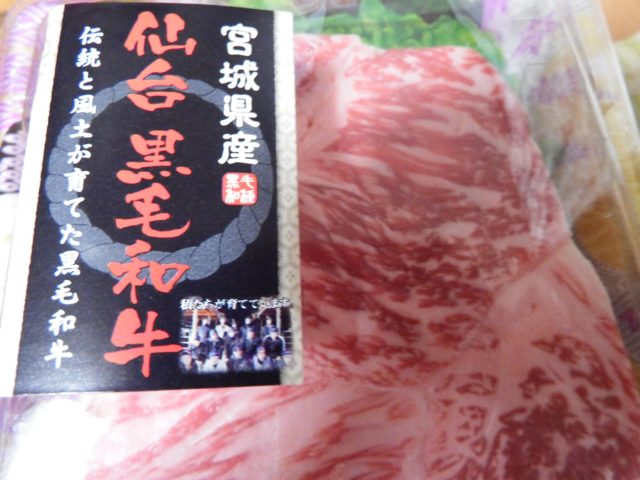 休日のスーパーマーケットいなげやで仙台黒毛和牛ステーキが4割引