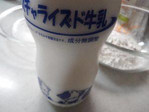 生活クラブ ノンホモ牛乳