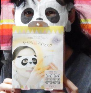 ながらの温アイマスク