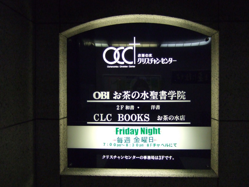 お茶ノ水クリスチャンセンター